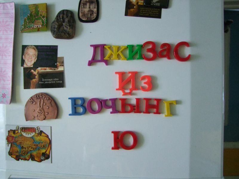 Message on my fridge - who can tell me what it says-800